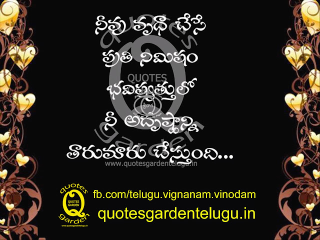 Best Life Quotes for positive and feel good inspirations telugu quotes with nice images