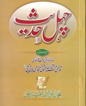 Chahal Hadees By Qazi Sanaullah Panipati PDF Free Download