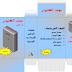 صناعة علبة المؤقت الإلكتروني بالورق المقوى - التربية التكنولوجية - السنة السابعة أساسي