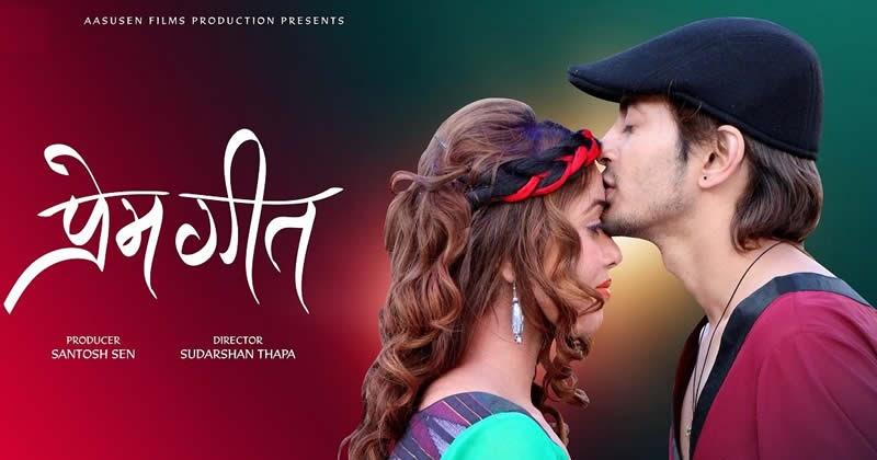 Prem Geet Nepali Full Movie Pooja Sharma Pradeep Khadka