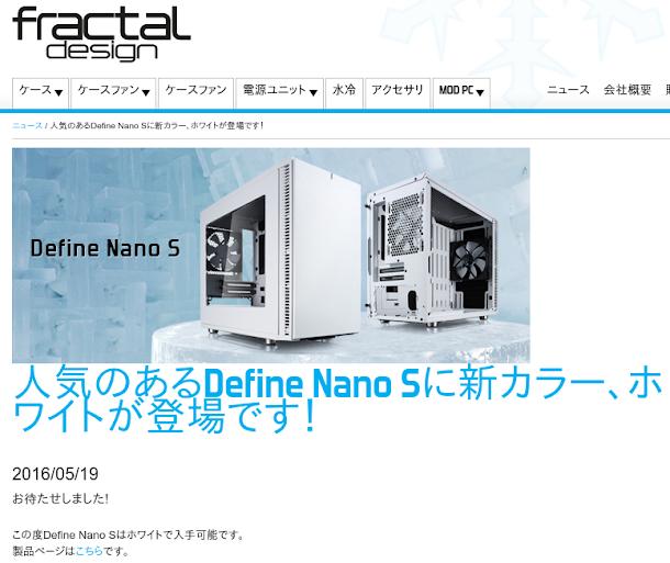 """Fractal DesignのPCケース""""Define Nano 5""""を使って、Linuxマシンを組んでみてはどうでしょう。"""