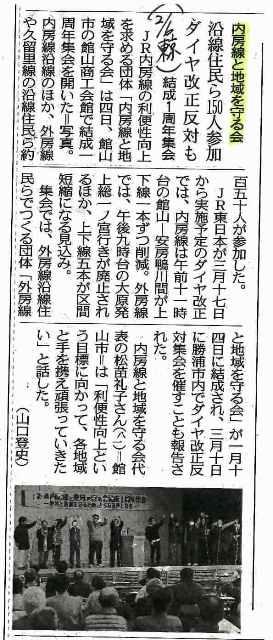 http://doro-chiba.org/nikkan_tag/8404/