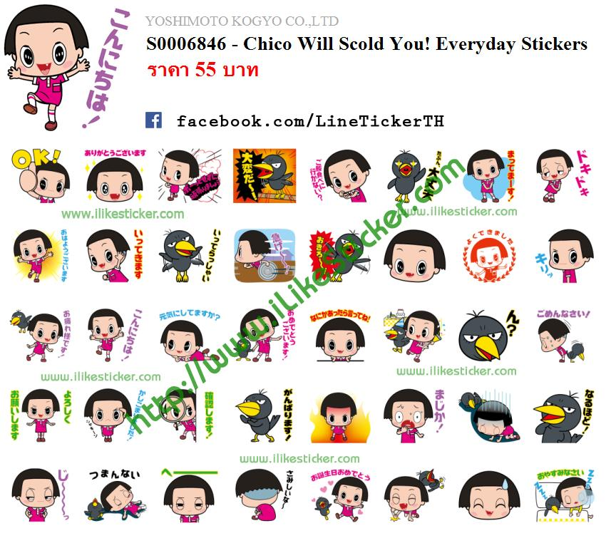 Chico Will Scold You! Everyday Stickers