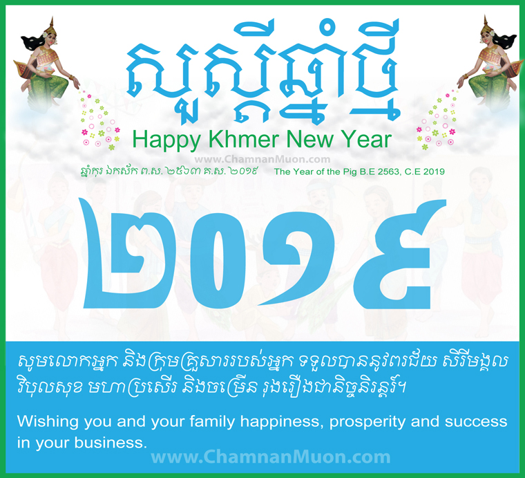Khmer New Year 2019 [Greeting Card]