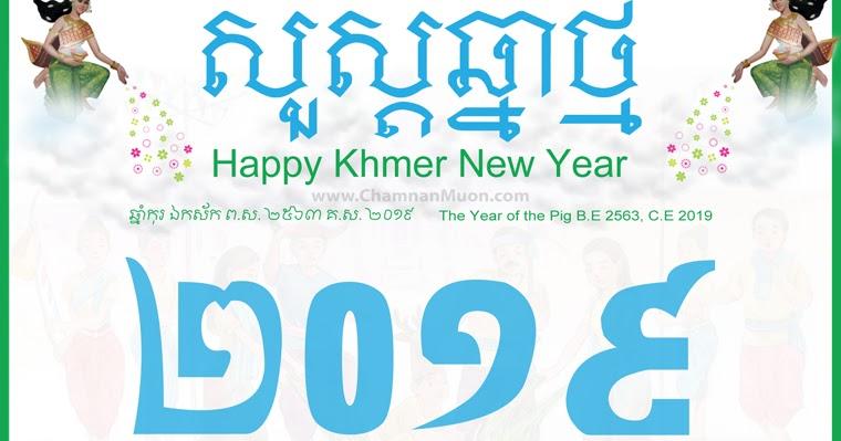 Khmer New Year 2019 [Greeting Card] - ChamnanMuon com