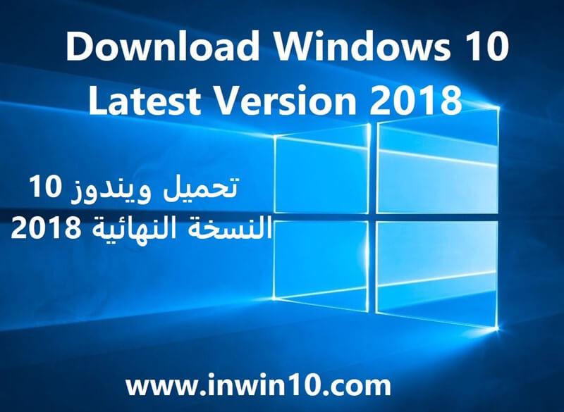 تحميل ويندوز 10 النسخة النهائية 2018 مجانا iso تورنت بالتفعيل كامل
