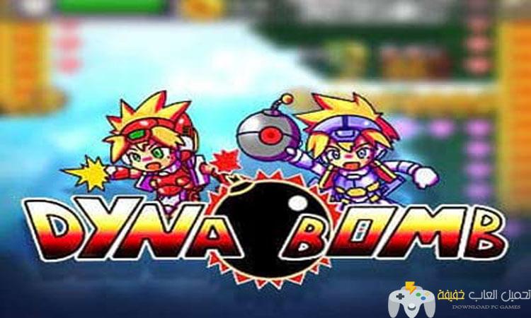 تحميل لعبة Dyna Bomb للكمبيوتر مجانا برابط مباشر