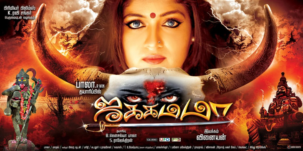 To Download New Tamil Movies In Isaimini