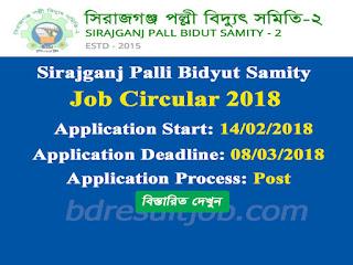 Sirajganj Palli Bidyut Samity-2 Job Circular 2018