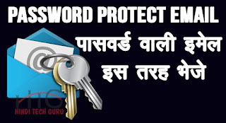 Password Protect Email Send Karne ki Jankari