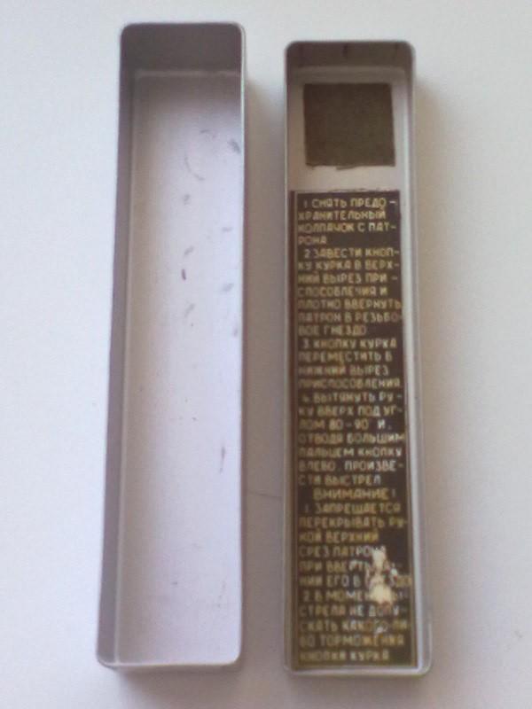 Коробочка из под 15-мм сигнальных патронов и стреляющего механизма авиационного НАЗа с инструкцией