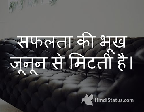 Hunger for Success - HindiStatus