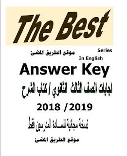 تحميل إجابات كتاب الشرح ذا بيست The best الصف الثالث الثانوى ,نسخة  2019