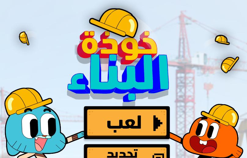 العاب غامبول لعبة خوذه البناء