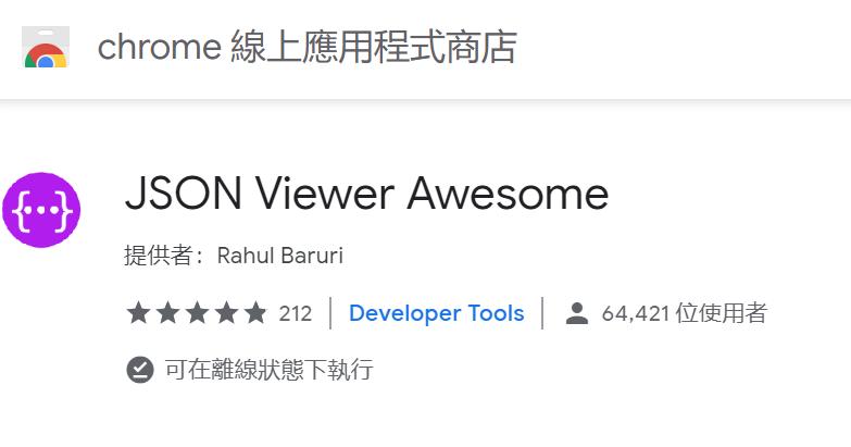 Tool] JSON Viewer Awesome - 理解JSON 結構的好幫手~ m@rcus