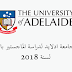 منح جامعة ادلايد لدراسة الماجستير باستراليا  لسنة 2018