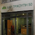 Επίθεση του ΠΑΣΟΚ στον Τσίπρα για τις 20 μολότοφ στα γραφεία του