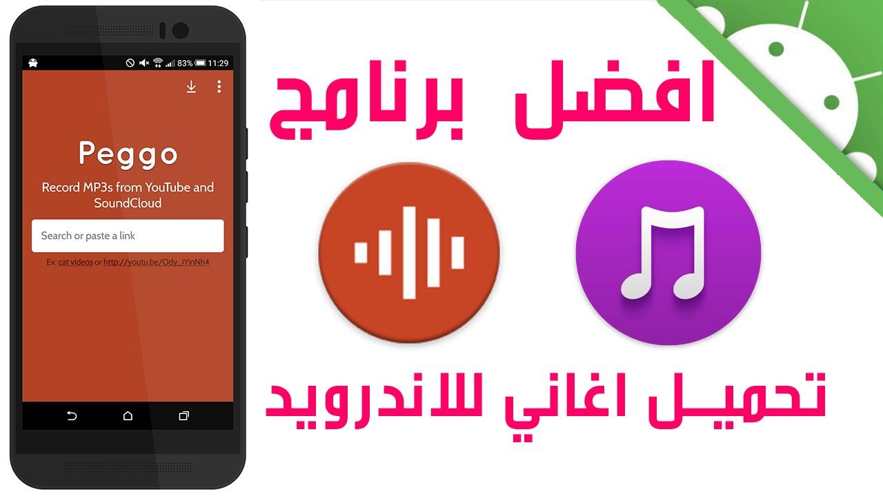 تحميل برنامج تحميل اغاني من Youtube Mp3 2019