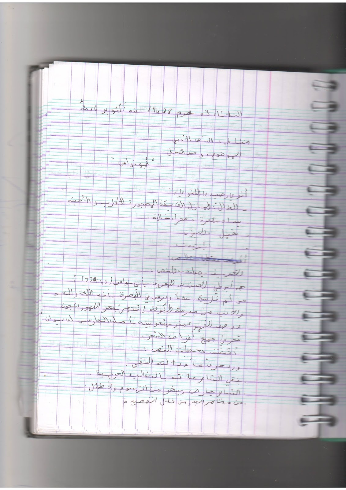 تحضير نص وصف النخل لابي نواس للسنة الثانية 2 ثانوي شعبة الاداب  Image%2B%25285%2529