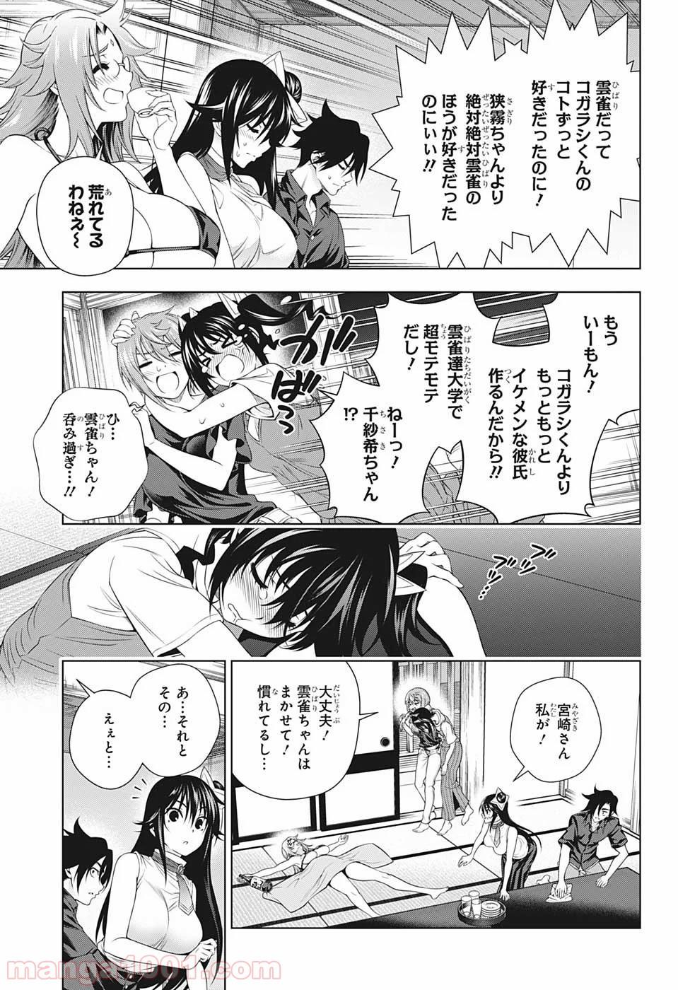 ゆらぎ荘の幽奈さん 141話