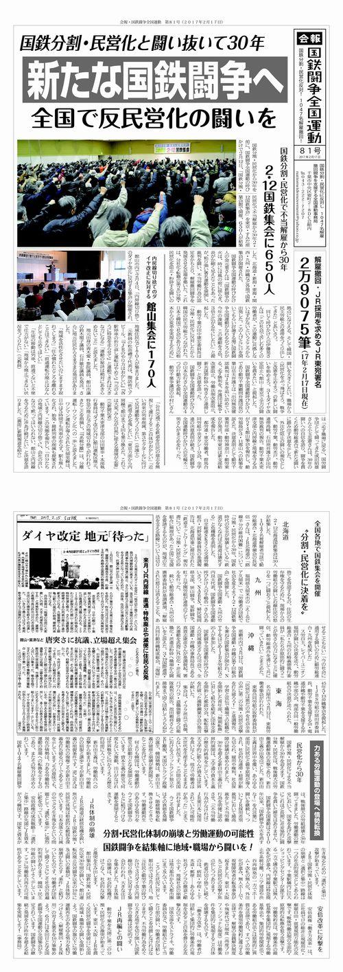 http://www.doro-chiba.org/z-undou/pdf/news_81.pdf