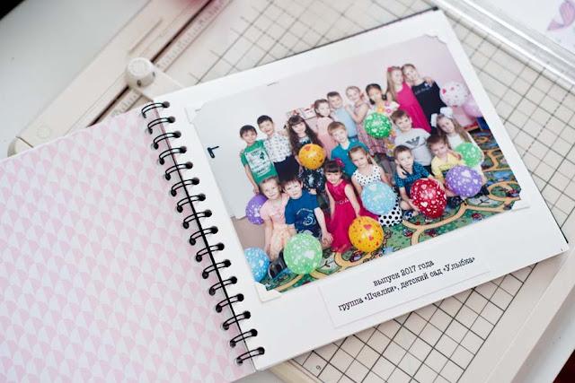 альбом мои выпускники детский сад