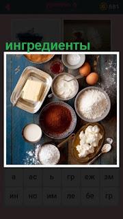 на столе в различной посуде находятся ингредиенты для приготовления