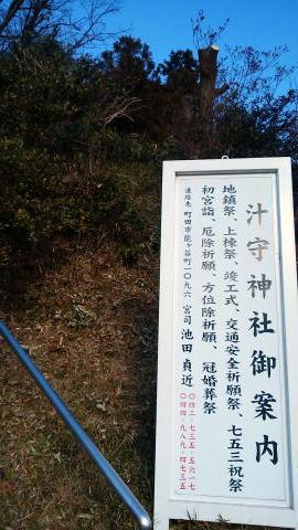 麻生区(川崎)の汁守神社