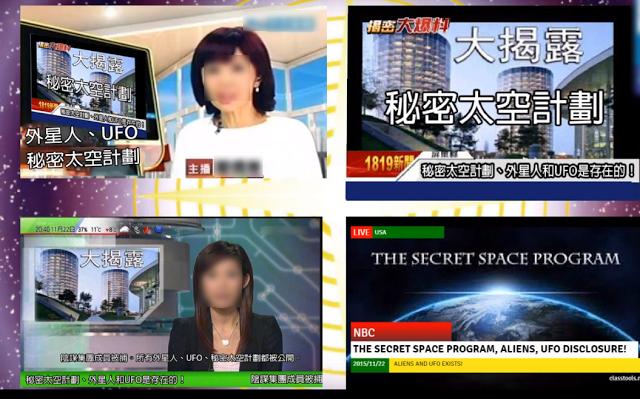 外星人活動和秘密太空計劃