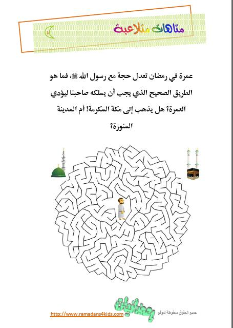 مـدونـة جـنـة الاطــفـال انشطة لشهر رمضان المبارك Ramadan