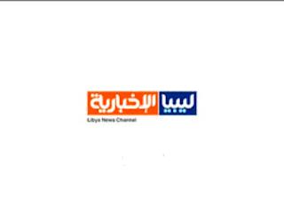 تردد قناة ليبيا الاخبارية LIBYA NEWS علي النايل سات 2017