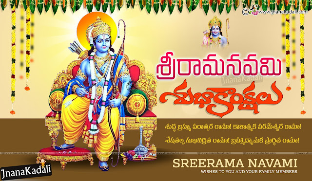 ramanavami wallpapers with quotes in Telugu, Sreeramanavami wallpapers with Quotes in Telugu