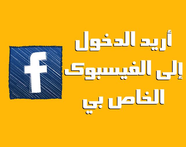 لا استطيع الدخول الي الفيس بوك الخاص بي ، يعاني البعض أحيانا أن الفيس بوك الخاص بهك  لا يفتح و أنهم لا يستطيعوا الدخول الى الفيس بوك مباشرة ، لذلك في هذا الموضوع سنتحدث بالتفصيل عن المشاكل التي تواجه الكثير من مستخدمي موقع الفيس بوك أثناء تسجيل الدخول .