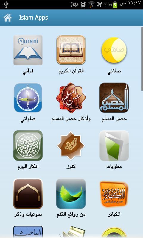 تطبيق يشمل جميع التطبيقات الاسلاميه فكره رائعه الرابط اسفل الفيديو