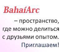BahaiArc - пространство, где можно делиться с друзьями опытом. Приглашаем!
