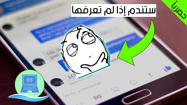 خدعة جديدة للواتس اب وتطبيقات التواصل الاجتماعي الاخرى ستبهر بها اصدقائك !