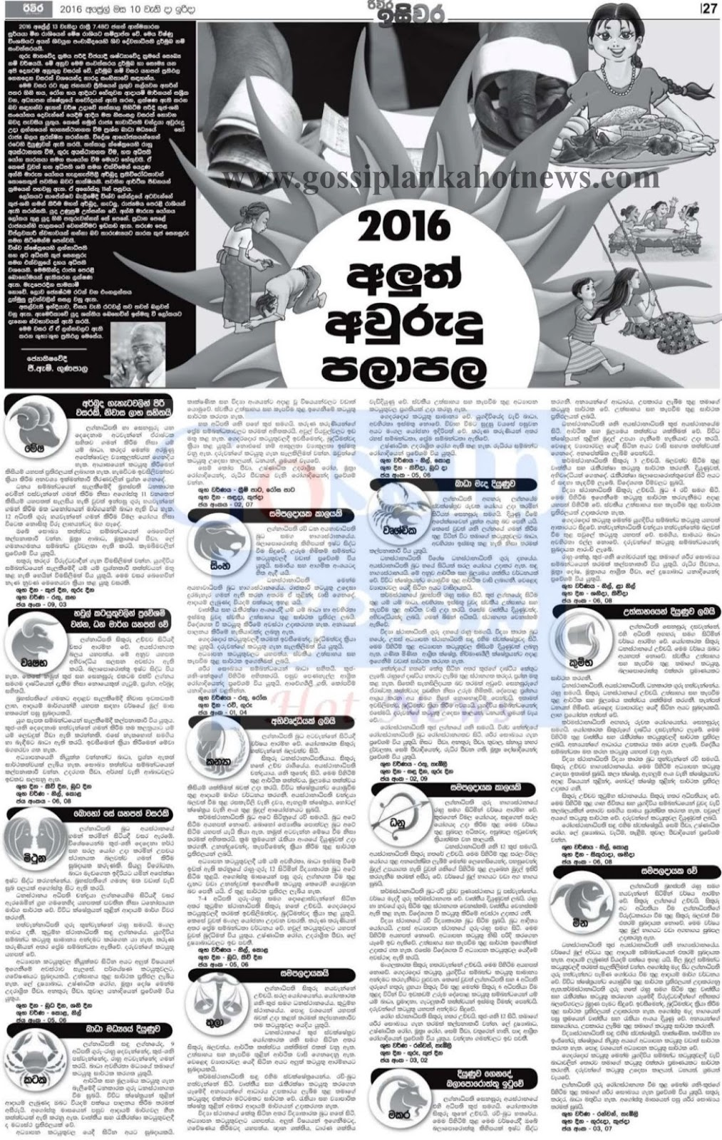 Sinhala New Year Rivira Newspaper Lagna palapala 2016