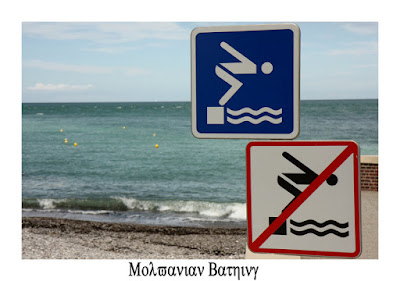 South Molvanian Swimming Rules