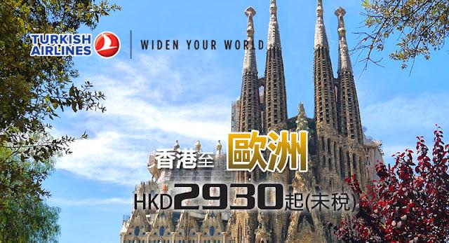 香港飛歐洲各城市HK$2,930起,連稅三千九,12月底前出發 - 土耳其航空