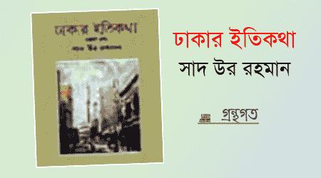 সাদ উর রহমানের গবেষণাগ্রন্থ | ঢাকার ইতিকথা (প্রথম খন্ড)