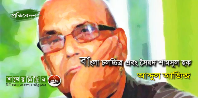 বাংলা চলচ্চিত্র এবং একজন সৈয়দ শামসুল হক