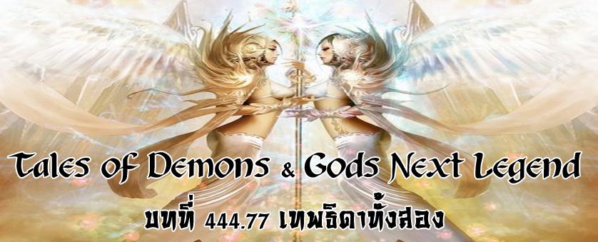 http://readtdg2.blogspot.com/2017/01/tales-of-demons-gods-next-legend-44477.html