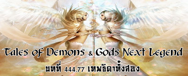 http://readtdg2.blogspot.com/2017/01/tales-of-demons-gods-next-legend-44477.html