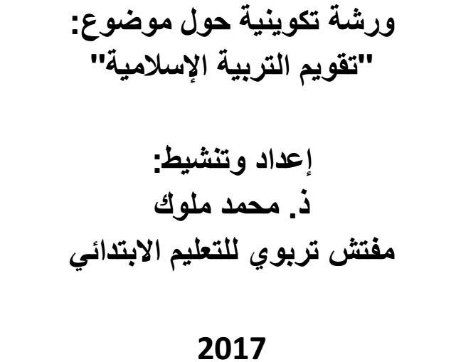 """ورشة تكوينية حول موضوع: """"تقويم التربية الإسلامية"""""""