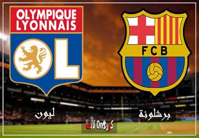 بث مباشر مباراة برشلونة وليون بث حي اليوم
