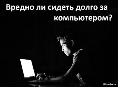 Вредно ли сидеть долго за компьютером