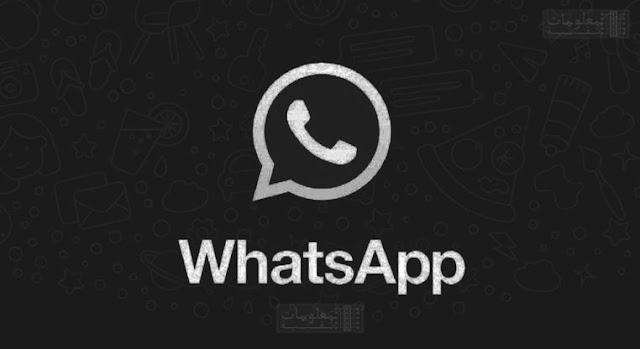 تحميل تطبيق واتس اب الاسود Whatsapp Dark Mode للاندرويد في نسخته التجريبية