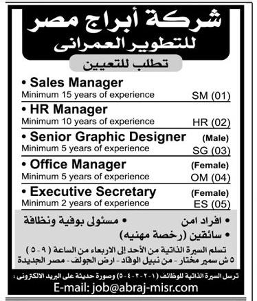 وظائف خالية فى شركة ابراج مصر عام 2020