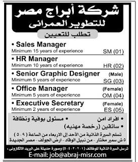وظائف خالية فى شركة ابراج مصر عام 2017