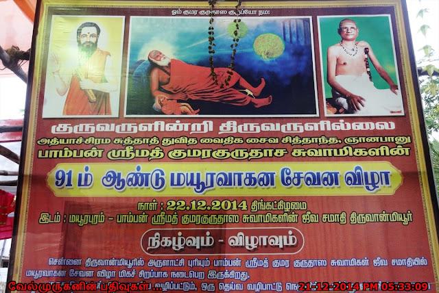 Mayura Vahana Sevana Vizha